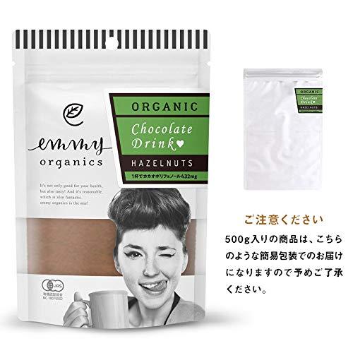 【大容量】オーガニックココア500g【有機JAS認証】チョコレートドリンク (ヘーゼルナッツ)