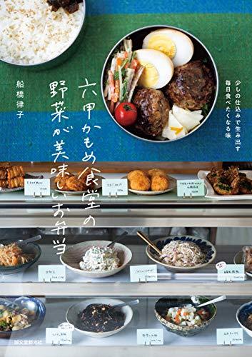 [画像:六甲かもめ食堂の野菜が美味しいお弁当: 少しの仕込みで生み出す毎日食べたくなる味]
