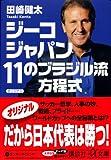 ジーコジャパン 11のブラジル流方程式 (講談社+α文庫)
