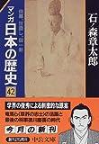 マンガ日本の歴史〈42〉倒幕、世直し、御一新 (中公文庫)