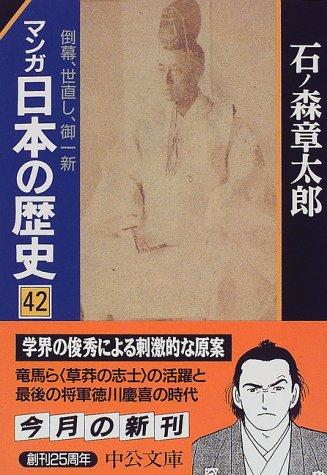 マンガ日本の歴史〈42〉倒幕、世直し、御一新 (中公文庫)の詳細を見る