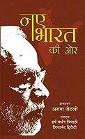 Naye Bharat Ki Ore [Paperback] Harsh Vardhan Tripathi; Shiwanand Dwivedi