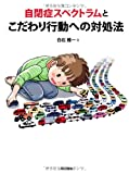 自閉症スペクトラムとこだわり行動への対処法