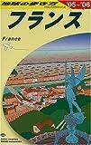 フランス 2005~2006年版 地球の歩き方 ガイドブック