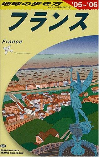 フランス 2005~2006年版 地球の歩き方 ガイドブックの詳細を見る