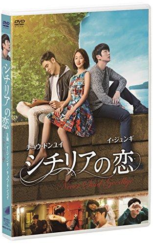 【Amazon.co.jp限定】シチリアの恋(L版サイズ ビジュアルフォトカード付き) [DVD]