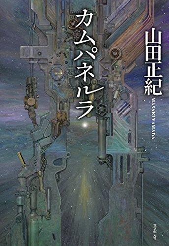 カムパネルラ (創元日本SF叢書)の詳細を見る
