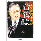 台湾よ―李登輝闘争実録