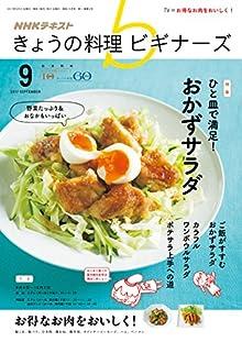 NHK きょうの料理 ビギナーズ 2017年 9月号 [雑誌] (NHKテキスト)
