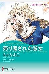 売り渡された淑女 ハーレクインコミックス Kindle版