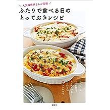 ふたりで食べる日のとっておきレシピ 人気料理家5人が伝授 (講談社のお料理BOOK)