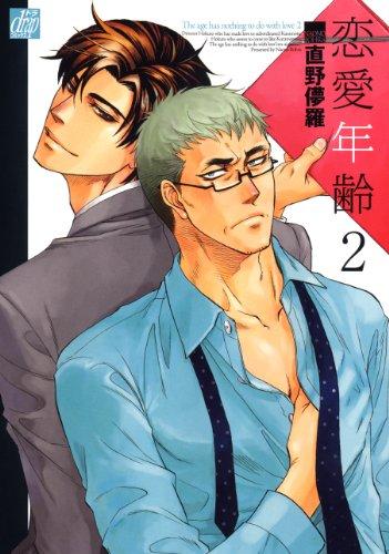 恋愛年齢 2 (ドラコミックス 311)の詳細を見る