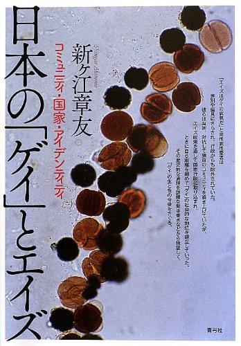 日本の「ゲイ」とエイズ: コミュニティ・国家・アイデンティティの詳細を見る