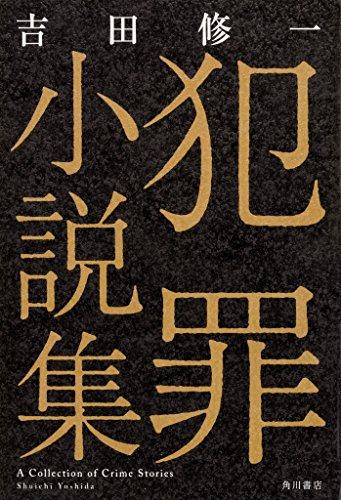 犯罪小説集 吉田 修一