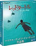 レッドタートル ある島の物語/マイケル・デュドク・ドゥ・ヴィット作品集 [Blu-ray] 画像