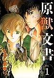 原獣文書(1) (ウィングス・コミックス)
