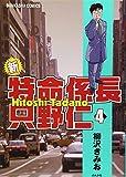 新・特命係長只野仁 (4) (ぶんか社コミックス)