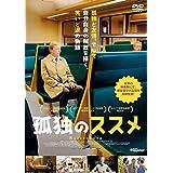 【Amazon.co.jp限定】孤独のススメ
