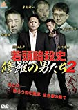 若頭暗殺史 修羅の男たち2[DVD]