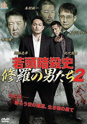 若頭暗殺史 修羅の男たち 第二章 [DVD]