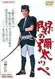 関の彌太ッぺ [DVD] 画像