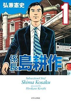 [弘兼憲史]の係長 島耕作(1) (イブニングコミックス)