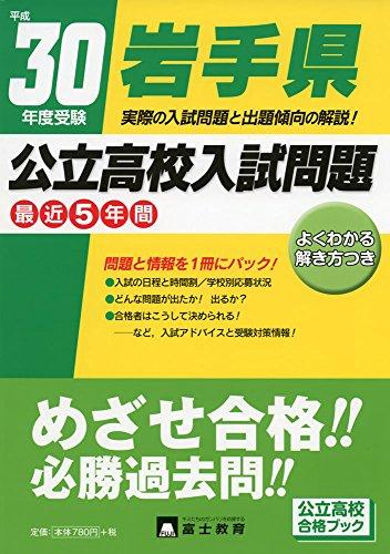 岩手県公立高校入試問題 平成30年度受験