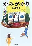 かみがかり (小学館文庫)