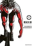 弾丸ドラッガー(1) (イブニングコミックス)