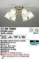 ODELIC(オーデリック) LEDシャンデリア 調光・調色タイプ LC-FREE Bluetooth対応 【適用畳数:~8畳】 OC006786BC