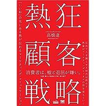 熱狂顧客戦略(MarkeZine BOOKS) 「いいね」の先にある熱が伝わるマーケティング・コミュニケーション