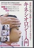 DVD>キネシオロジー入門 身体に心の声を聞くホリスティック・セラピー (<DVD>)