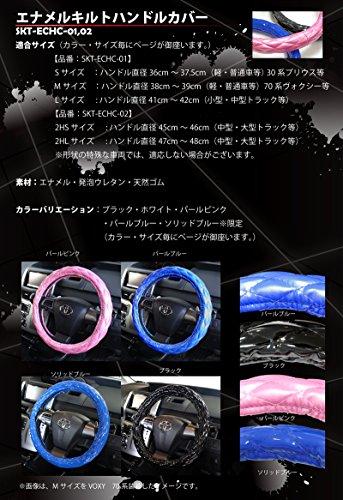 極太 高品質 エナメルキルトハンドルカバー SKT-ECHC-02/ソリッドブルー【サイズ:2HS】