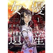 女優遺産 分冊版 1話 (まんが王国コミックス)