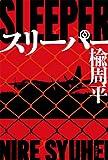 スリーパー (角川書店単行本)