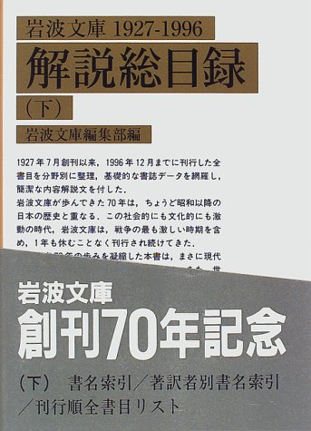 岩波文庫解説総目録1927‐1996〈下〉 (岩波文庫)の詳細を見る