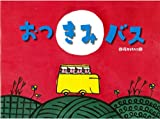 おつきみバス (チューリップえほんシリーズ)