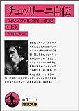 チェッリーニ自伝―フィレンツェ彫金師一代記〈上〉 (岩波文庫)