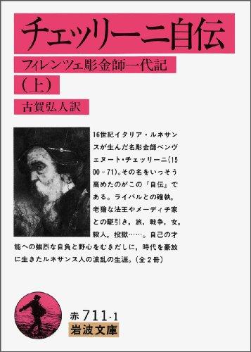 チェッリーニ自伝―フィレンツェ彫金師一代記〈上〉 (岩波文庫)の詳細を見る