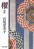 櫂 (中公文庫)