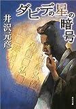 ダビデの星の暗号 (角川文庫)