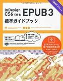 InDesign CS6で作るEPUB 3 標準ガイドブック