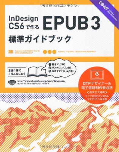 InDesign CS6で作るEPUB 3 標準ガイドブックの詳細を見る
