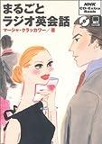 まるごとラジオ英会話 (NHK CD‐extra book)