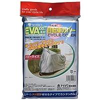 アラデン 自転車カバー EVA