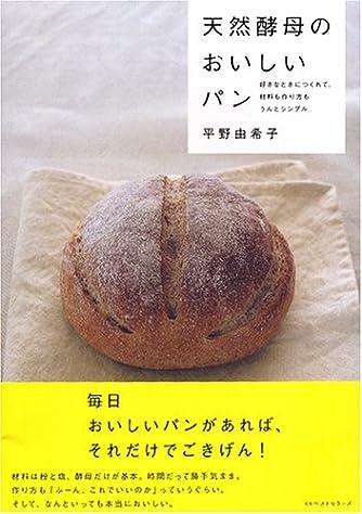 天然酵母のおいしいパン―好きなときにつくれて、材料も作り方もうんとシンプル