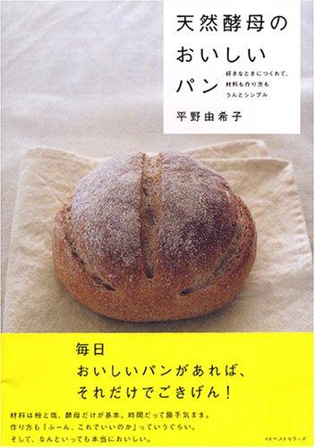 天然酵母のおいしいパン―好きなときにつくれて、材料も作り方もうんとシンプルの詳細を見る