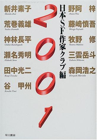 2001 /
