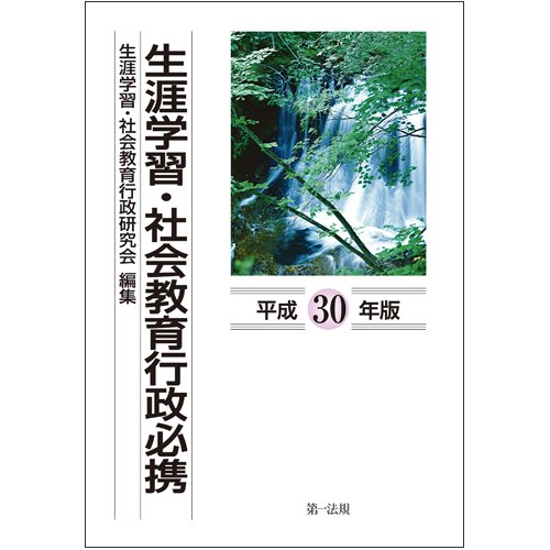 生涯学習・社会教育行政必携(平成30年版)