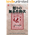 怒りの無条件降伏: 中部経典『ノコギリのたとえ』を読む